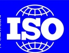 邢台较好的ISO9001机构高效值得信赖