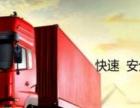 海南至全国各地货物运输,大件物流搬家,上门提货。