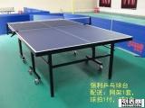 红双喜乒乓球台 家用红双喜折叠乒乓球桌保证正品