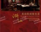 2019版全容院养生会所养生馆SPA行业商家名单名录黄页