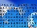 日本工作签证申请