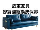 北京專業皮革沙發椅床翻新維修,換皮清洗保養服務