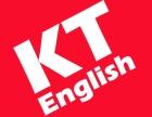 KT英语核心学习法介绍-美国哈佛大学考生的推荐