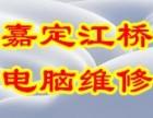 上海嘉定江桥电脑上门diy装机硬盘U盘数据恢复维修网络布线