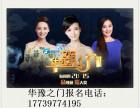 河南电视台华豫之门海选报名华豫之门地址华豫之门在线鉴定