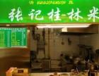 银川张记桂林米粉加盟总店地址