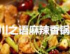 川之语麻辣香锅加盟