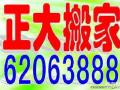 吉林市正大搬家公司62063888