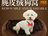 ELITE 麂皮绒柔软舒适保暖宠物狗窝 可拆洗 大小型犬宠物狗床