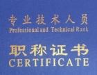 2017年云南省中级工程师资格评审