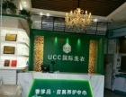 UCC国际洗衣新天地店