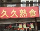 TC火车站旁熟食店转让