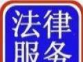 上海免费法律咨询在线 上海婚姻家庭法律师 上海律师
