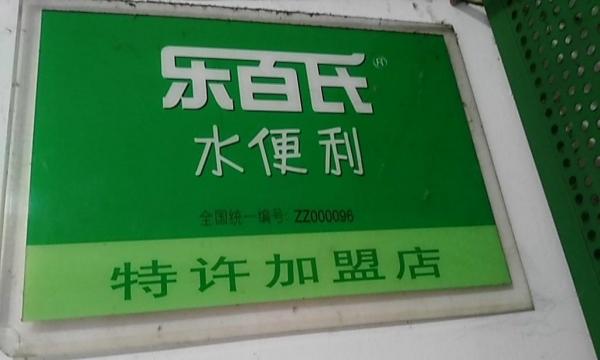 老城乐百氏桶装水店