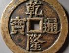 古钱币瓷玉书杂鉴定评估交易