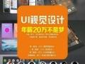 铂钰文化UI设计培训