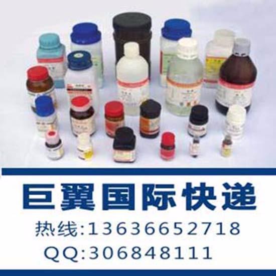 液体国际快递 危险品国际快递 粉末出口快递 保健药品快递