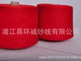 【好货源】 涤纶纱线 环锭纺涤纶纱线  中化纤 仿大化涤纶纱线
