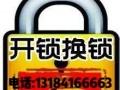 阳谷专业开锁的电话阳谷开锁的在哪里
