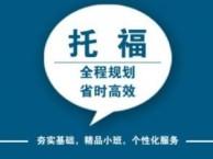 上海托福周末培训 传授您实用托福提分技巧