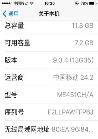 A1530苹果5s