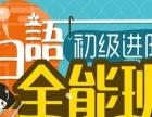出国旅游留学,徐州世言外语培训,专业日语教学