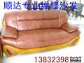 石家庄华阳专业维修沙发做沙发套坍塌修复