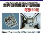 广州尚涵设计工作室承接室内效果图设计每张50元