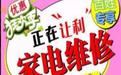 欢迎访问芜湖荣事达冰箱维修官方网站全国售后服务咨询电话