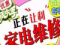 欢迎访问芜湖LG冰箱维修官方网站全国售后服务咨询电话
