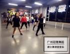 广州海珠专业爵士舞入门培训 爵士舞基础培训白天班