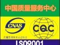 ISO9001质量管理体系三体系办理