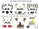 铁路扣件 轨道扣件系统