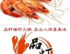 品虾塘虾火锅
