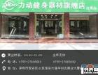 广州力动康体设施有限公司深圳分公司