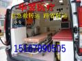黑龙江伊春本地专业救护车出租价格