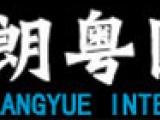 朗粤国际加盟