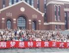 上海星空考研辅导班考研暑假集训营!