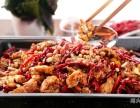 上海魔锅坊麻辣香锅/魔火厨炭火干锅