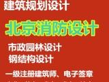 北京朝阳市政设计院市政工程设计乙级资质图纸盖章