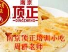 那里有锅贴饺子的做法培训锅贴的制作方法