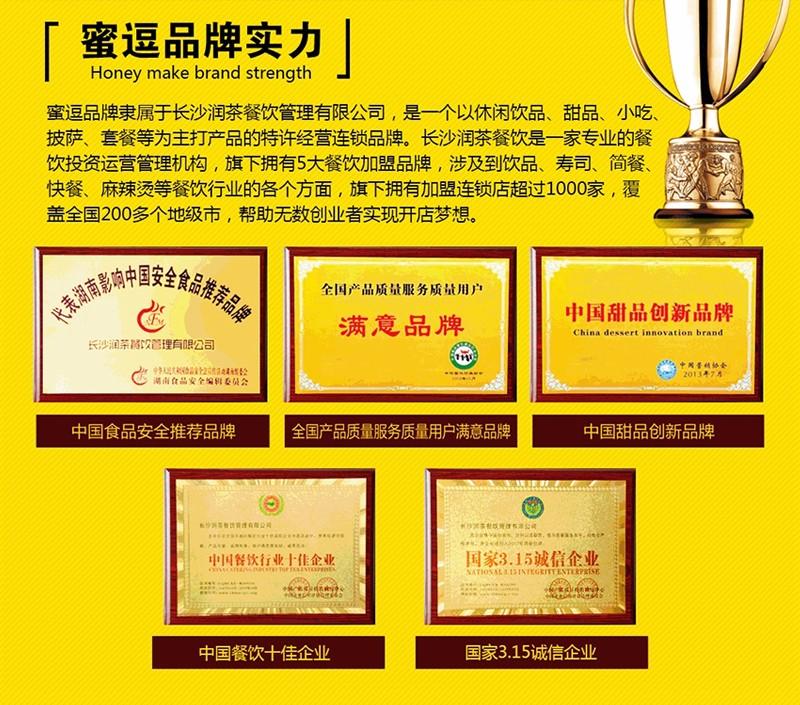 蜜逗奶茶饮品加盟 万元创业 1人经营 四季盈利-全球加盟网
