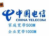 贵阳 电信宽带,独享光纤报装 中国电信光纤宽带500m网速