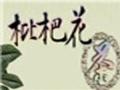 枇杷花茶茶叶加盟
