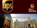 枣庄DHL快递,枣庄联邦UPS国际快递促销收货价格
