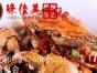 香辣蟹技术培训加盟 香辣蟹的做法配方配料