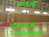 欢迎%唐山篮球运动木地板哪家专业 批发代理