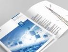 无锡宣传册设计画册设计画册印刷