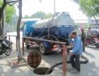 湖里区清理化粪池/隔油池清洗/高压清洗管道