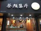 温州茶颜集序加盟费多少,温州茶颜集序加盟电话